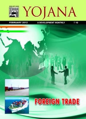 YOJANA FEBRUARY 2012 PDF DOWNLOAD, YOJANA DOWNOAD, YOJANA PDF DOWNLOAD FREE, YOJANA MAGAZINE