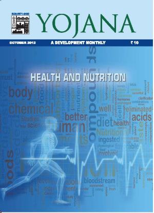YOJANA OCTOBER 2012 MAGAZINE DOWNLOAD, YOJANA 2013 MAGAZINES, YOJANA 2012 PDF FREE MAGAZINES
