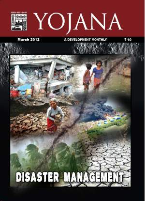 YOJANA PDF DOWNLOAD, YOJANA MARCH 2012, YOJANA 2012 PDF DOWNLOAD, YOJANA MAGAZINE DOWNLOAD