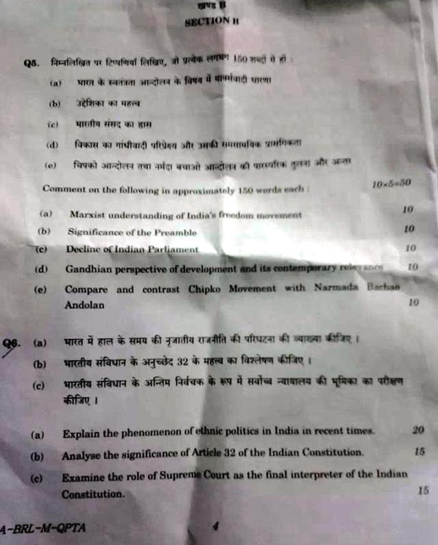 ias political science question papers F-dtn-m-qtja political science and international relations paper i time allowed three hours maximum marks : 3001 instructions each question is printed both in hindi and in.