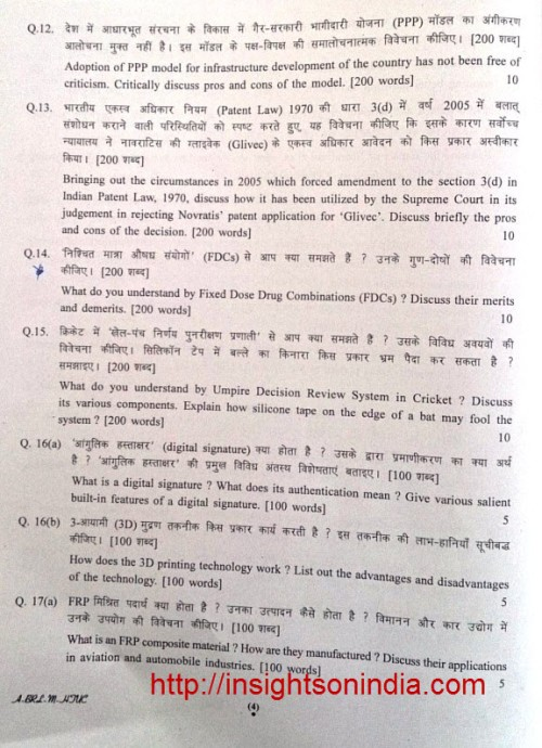 upsc mains 2013 gs paper 3 question paper