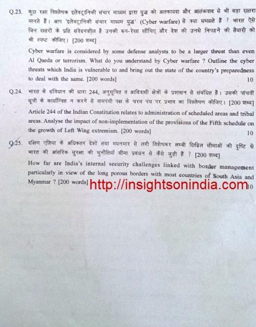 (Download) UPPSC: Essay (Mains) Compulsory Question Paper - 2013